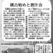 宝蔵院流槍術、毎年1月に稽古始めと狸汁の振る舞い/毎日新聞「ディスカバー!奈良」第47回