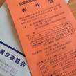 第53回兵庫県書道展 秀作賞