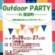 Outdoor PARTY in 添田町~英彦山登山とおいしいアウトドアパーティー~アウトドア好きな女性、英彦山に集合ひこ!