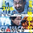 映画「いぬやしき」 日本語字幕上映のご案内 (再掲)