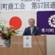 平成30年度 寒川町商工会 第57回通常総代会終了し新体制スタート!