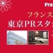 フランスベッド PR70-06C 【完全保存版】