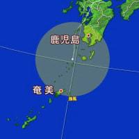 台風12号、屋久島沖に停滞の見込み九州、大雨の恐れ