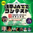 2016/12/3 (土) 浅草ジャズコン