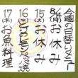 8/14(月)~8/18(金)の日替りランチ!