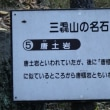 毒キノコと一緒にトレッキング  『三毳山(みかもやま)』を歩こう(その3)食べなければ安全・食べれば致死