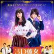 映画「3D彼女 リアルガール」 日本語字幕上映のご案内