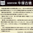 【栃木・思い付き歴史探訪 その3】車塚古墳・牛塚古墳【壬生町】