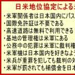 先日、福島みずほさんに日米地位協定を廃止しないと誰が政権とっても同じだとこのことを話したら・・・