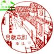 ぶらり旅・倉敷本町郵便局(岡山県倉敷市)