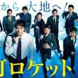 【ドラマ】『下町ロケット 』2015 第10話 動画 (終)