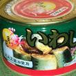 美味い缶詰「月花」…いわしが最高