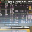 成田からチューリッヒに向けて12時間30分のフライト その1