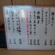 麺屋花形@新柏 中堅超実力店の絶品「カリー辛モツ麺」とは?