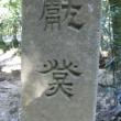 等禰神社(とみじんじゃ)