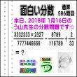 [う山雄一先生の分数]【分数586問目】算数・数学天才問題[2018年1月16日]