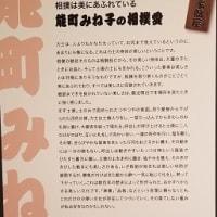 7/8 大相撲展 名古屋