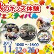 ~ 第5回深谷えん旅『陶芸作品』焼き上がりました! ~