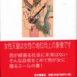 「東京大学新聞」編集長を務めた鈴木邦輝氏が「女帝待望論」(明月堂書店刊、2018年5月25日)を上梓、「男が威張る社会に未来はない」とエール