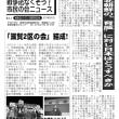 「戦争法なくそう!彦根市民の会」ニュース5月号です