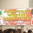 UVERworld 横浜アリーナ TAKUYA∞生誕祭
