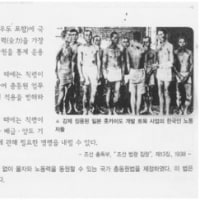 嘘っぱち教育の嘘っぱち国民www  韓国教科書の「酷使される朝鮮人」写真、実は被写体は日本人