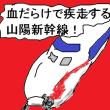 ボンネット破損血だら真っ赤で突っ走る山陽新幹線!だらけJR西日本の…