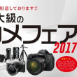 デジカメフェア2017