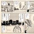 手塚 治と戦争 1945.8.15 ⇒  【思わずバンザイをして涙をこぼした】