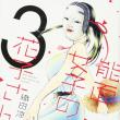 『能面女子の花子さん』第三巻/織田 涼