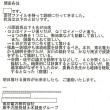 【福島原発事故刑事裁判第29回公判】原子力安全・保安院を無力化し腐らせた男 その名は名倉繁樹