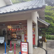 ロバのパン屋@美濃加茂市・里山公園