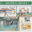 竹ノ塚駅ホームの移設