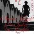 4月の課題本 アントニオ・タブッキ『イザベルに:ある曼荼羅』