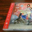 のんちゃんのデビューCD。