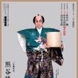 二月大歌舞伎 夜の部  『熊谷陣屋』『壽三代歌舞伎賑』『七段目』