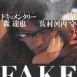 映画「FAKE」