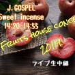 明日のThe Fruits House ConcertのSweet incenseの演奏をオンライン配信する予定です