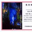 中国国際放送局 Eベリ  蘆笛岩鍾乳洞