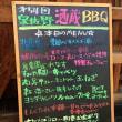 第54回泉佐野酒蔵BBQを開催しました。