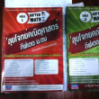 タイの中学の数学に悩む3
