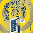 BOSS(月刊ボス) - 経営塾 2018年7月号 (2018-05-22) [雑誌] Kindle版
