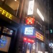 神楽坂の飲食店数。経済センサスにも誤りが、、、、というのは悪い冗談ですよ。
