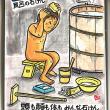 昭和40年代の思い出 『 風呂の石けん 』