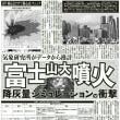 富士山大噴火…気象研「降灰量シミュレーション」の衝撃!東京に…火山灰10センチ「国家存亡の危機」 ガラス火山灰が2週間…降り続き!電気、通信、交通マヒ!1250万人が目・鼻・のどをやられる!