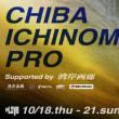 明日から開催!JPSAプロサーフィンツアー第7戦