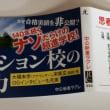 才色兼備‼神戸女学院
