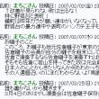 「出自が朝鮮人で頭のおかしい奴」 by asahi-np.co.jp