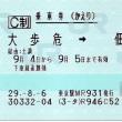 大歩危-阿波池田間 わずか21.6キロ
