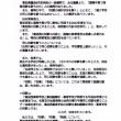 県議会で 公明党 西森 雅和 議員の質問について、西高校友会の見解
